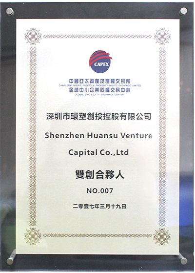 环科精密-全球中小企业股权交易中心双创合伙人