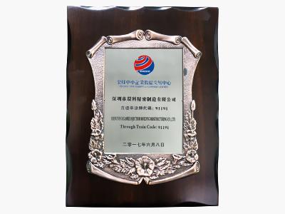 环科精密-全球中小企业股权交易中心