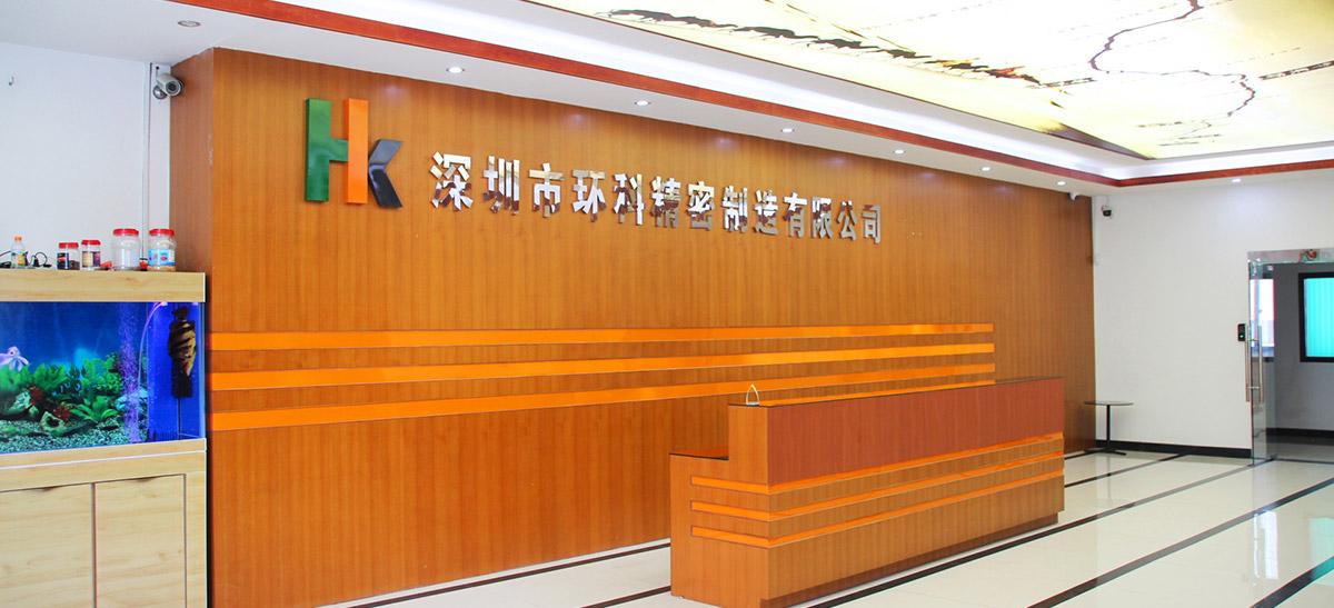 深圳市环科精密制造有限公司