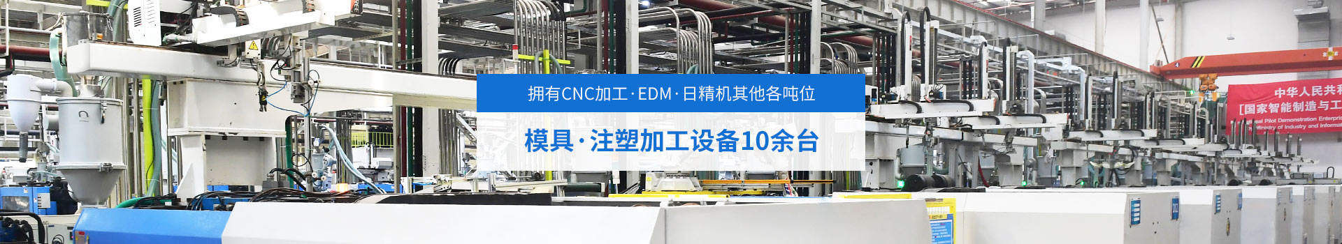 环科精密-拥有CNC加工、EDM、日精机 其他各吨位模具、注塑加工设备十余台